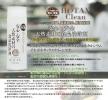 HOTAX Clean